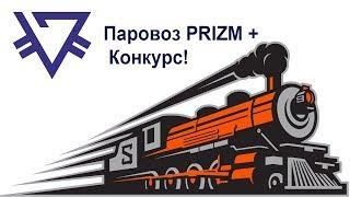 Паровоз PRIZM + Конкурс!