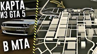 КАРТА ИЗ GTA 5 В MTA?! ДИКО СТИЛЬНЫЙ ДОДЖ! DELOVER MTA