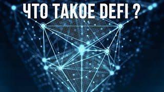 Что такое DEFI (decentralized finance) ?