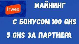 Irwex новый майнинг с бонусом в 100 GHS. МАЙНИНГ БЕЗ ВЛОЖЕНИЙ