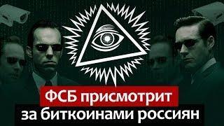 ФСБ ПРИСМОТРИТ ЗА БИТКОИНАМИ РОССИАН / новости криптовалют