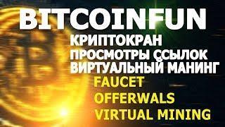 Bitcoinfun - кран, вирт майнинг, шортлинки 29/01/2019