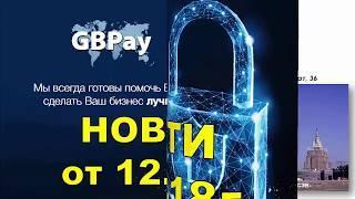 GBPay.  НОВОСТИ от 12.10.18 г.  GBPay - казначей СЭВ