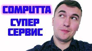 ✔СУПЕР СЕРВИС ПО МАЙНИНГУ COMPUTTA.COM!✔