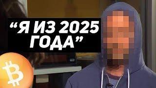 ПУТЕШЕСТВЕННИК ВО ВРЕМЕНИ ПРЕДУПРЕДИЛ ПРО БИТКОИН В 1999 ГОДУ! ЧТО БУДЕТ В 2021 ГОДУ!