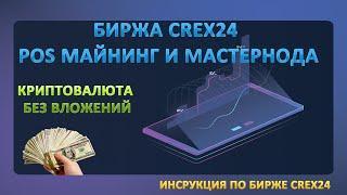 ОБЗОР на биржу CREX24 и POS майнинг | Зарабатывай без вложений