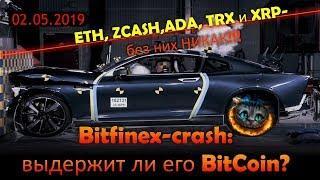 Как BITCOIN переживёт Bitfinex-crash? XRP, ETH, ADA, TRX, ZCASH - обзор.