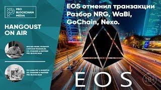 18+ EOS отменил транзакции / Разбор NRG WaBi GoChain Nexo