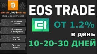 Eostrade – Доход от 1.2%/день, в конце срока от 10 дней