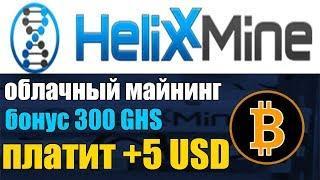 HelixxMine ПЛАТИТ вывод 5 USD облачный майнинг 2019 - БОНУС 300 GHS заработок криптовалюты Bitcoin