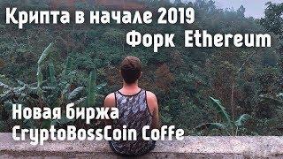 КРИПТА В НАЧАЛЕ 2019, ХАРДФОРК ETHEREUM, CryptoBossCoin на Coffe.One