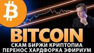 Биткоин Скам Биржи Cryptopia, отмена хардфорка Ethereum. Новости криптовалют Bitcoin и Эфириум