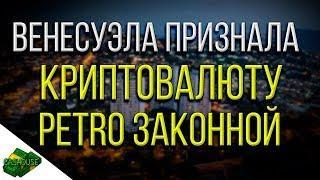 ВЕНЕСУЭЛА ПРИЗНАЛА КРИПТОВАЛЮТУ PETRO ЗАКОННОЙ # НОВОСТИ КРИПТОВАЛЮТ ВИДЕО