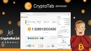 CryptoTab Браузер - первый в мире браузер с майнингом криптовалюты Биткоин. Mining Bitcoin airdrop
