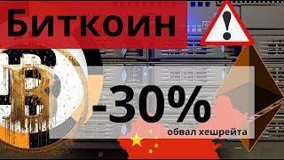 Биткоин -30% обвал хешрейта - Китайские майнеры? Ethereum 25% нод под Amazon
