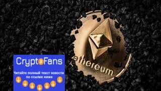 Курс Ethereum Classic и прогноз на завтра 31 июля 2019