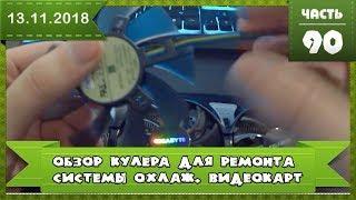 Nvidia 1060 Dual запасные кулеры (вентиляторы) видеокарт для майнинга обзор, мнение, применяемость