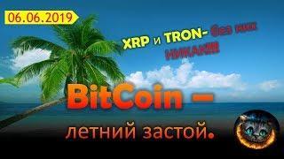 Биткоин - летний застой? XRP и TRX - обзор.