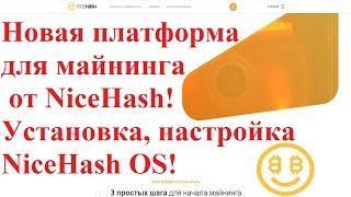Новая платформа для майнинга от NiceHash! Установка, настройка NiceHash OS!