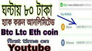 Earn unlimited free bitcoin/Taka bkash + free mobile recharge