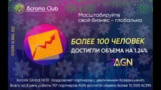 Майнинг AcronaClub AGN AcronaGlobalNod Mining Пассивный доход
