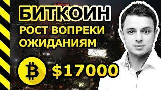 БИТКОИН ПО $17000. РОСТ ВОПРЕКИ ОЖИДАНИЯМ!