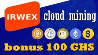IRWEX новый майнинг криптовалют БОНУС 100 GHS - BTC, ETH, DOGE, LTC, BCH, USD