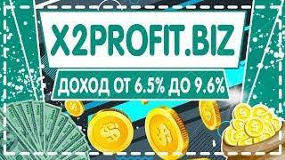 X2PROFIT позволяет вам зарабатывать от 6.5% до 9.6% криптовалюту Ethereum. Деньги в интернете.