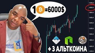 Davincij15 - БИТКОИН 6000$ + 3 Альткоина, которые ТЫ ДОЛЖЕН КУПИТЬ!