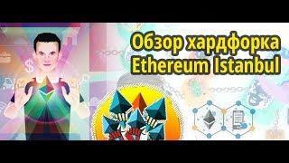 Обзор хардфорка Ethereum Istanbul