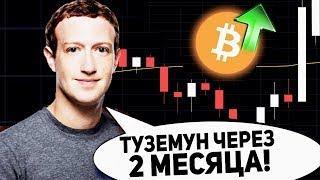 Биткоин ИНСАЙД! Марк Цукерберг Знает Что Осенью Будет Огромный Рост Криптовалют 2019 Прогноз
