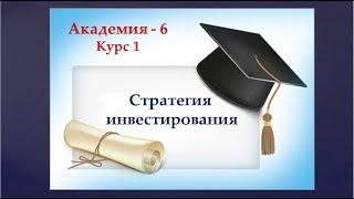Академия 6 Стратегия инвестирования