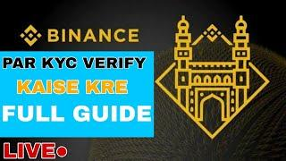 How To Complete Binance KYC In India | Full Guide In Hindi 2019 | Buy ICO on Binance Launchpad.