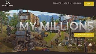 Обзор Проекта MyMillions Игра на Смарт Контракте Ethereum