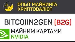 Bitcoiin2Gen (B2G) майним картами Nvidia (algo Ethash) | Выпуск 155 | Опыт майнинга криптовалют