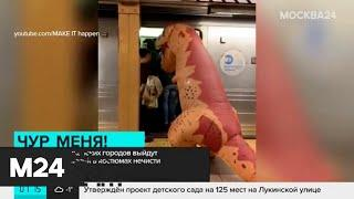 Актуальные новости мира за 1 ноября - Москва 24