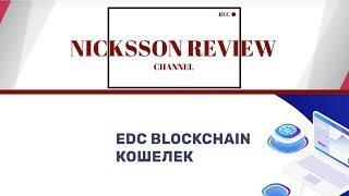 Обзор проекта EDC Blockchain, лизинг и майнинг