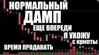 Криптовалюта биткоин и альты СЕЙЧАС будут ПАДАТЬ. Я УХОЖУ