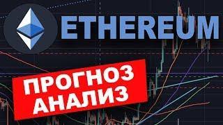 Криптовалюта ЭФИРИУМ Прогноз сентябрь 2019 | Ethereum Обзор!