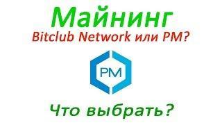 Майнинг. Вitclub Network или PM? Что выбрать? Мой заработок за 1 месяц в BTC