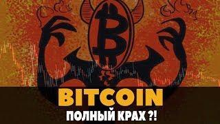 БИТКОИН - ОБВАЛ ЦЕНЫ НА 3.500$ (Прогноз курса и анализ Bitcoin BTC)