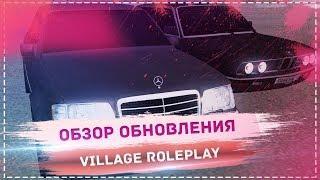 СЕРЬЕЗНОЕ ОБНОВЛЕНИЕ НА - Village RolePlay | CRMP + Серьезный разговор.