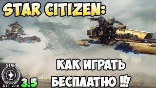 Star Citizen: Как играть БЕСПЛАТНО с 1 по 8 мая!