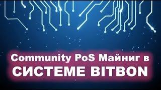 Community PoS Майнинг в СИСТЕМЕ BITBON / Юрий Гава