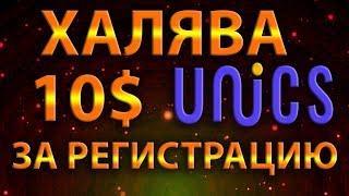 UNICS НОВЫЙ КОШЕЛЕК КРИПТОВАЛЮТ | РАЗДАЕТ ПО 10$