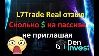 L7 trade Сколько заработал на пассиве обзор реальный отзывы