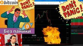 Биткоин — обвал продолжится??? Будет $9000??? Обзор Криптовалют Bitcoin