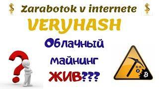 Облачный майнинг Very Hash: пассивный доход в интернете!