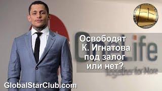 OneCoin -  Освободят К. Игнатова под залог или нет?