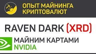 Raven Dark (XRD) майним картами Nvidia (algo X16R) | Выпуск 132 | Опыт майнинга криптовалют